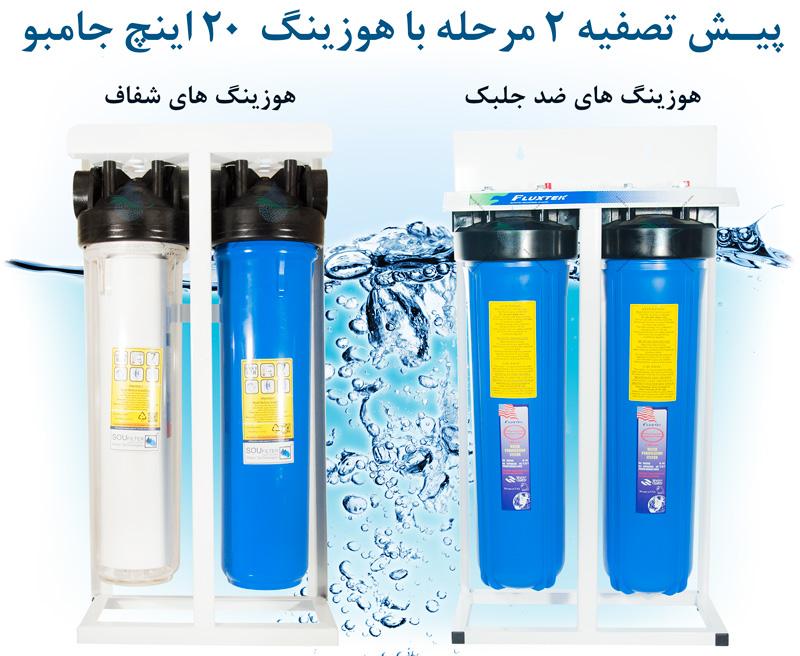 20 inch Jumbo Whole House Water Filters  تصفیه آب جامبو