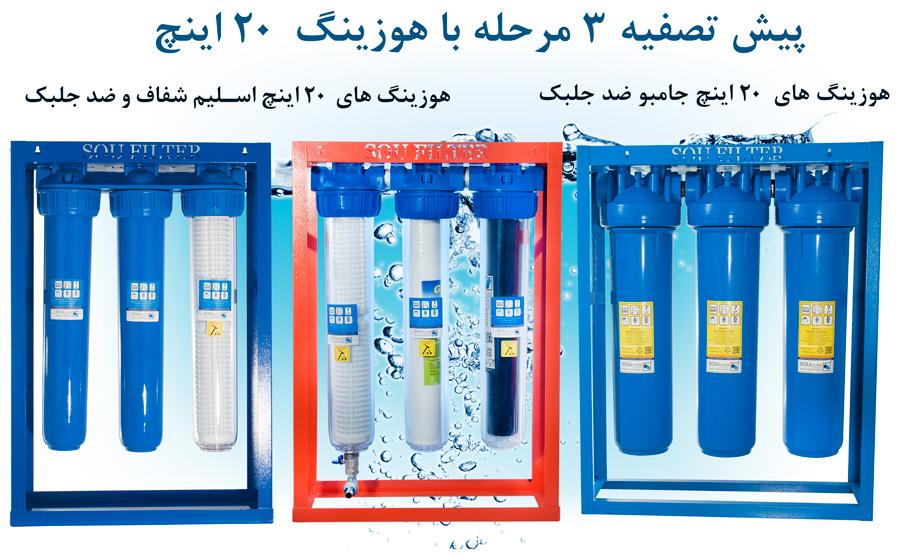 Whole House Water Filters تصفیه آب مرکزی ساختمان
