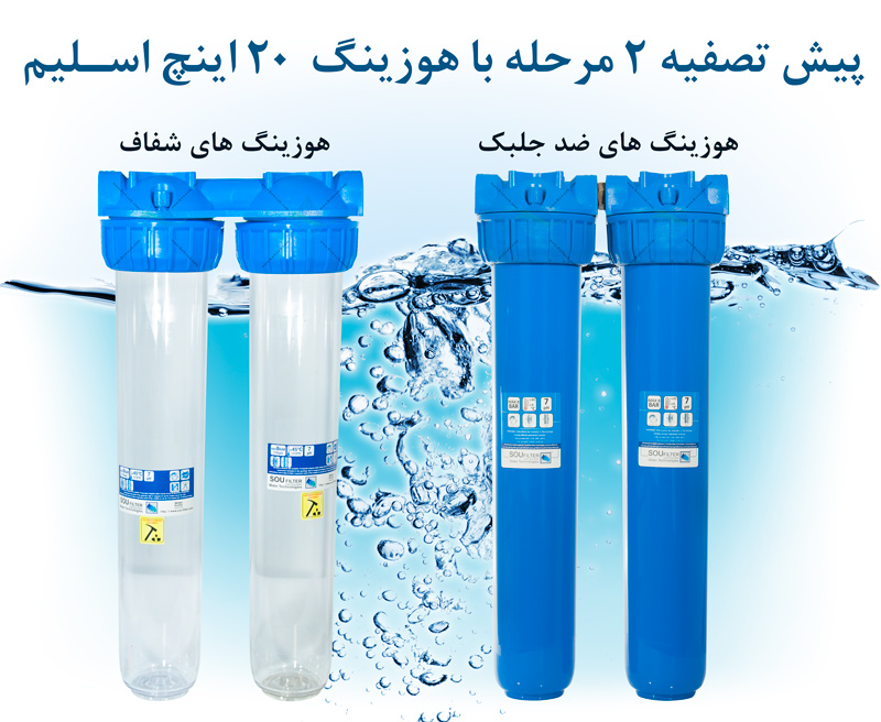 20 inch slim Whole House Water Filters  تصفیه آب 2 مرحله ای ۲۰ اینچ