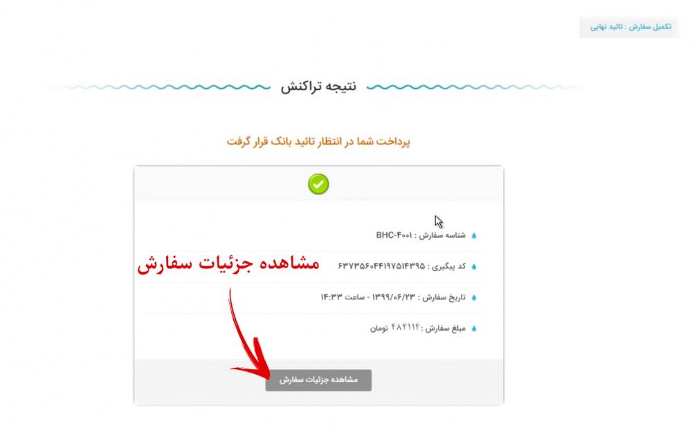 آموزش خرید اینترنتی و روش پرداخت آنلاین در سایت تصفیه آب بهاب
