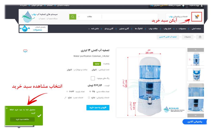 نحوه خرید اینترنتی کالا از سایت تصفیه آب بهاب How to Buy On Water Purification Behaab