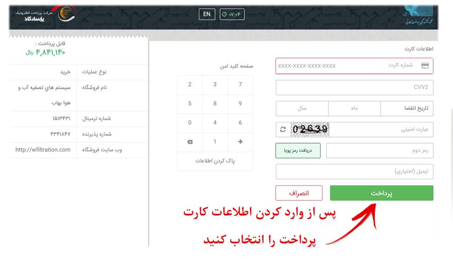 آموزش خرید اینترنتی و روش پرداخت آنلاین در سایت تصفیه آب بهاب How to Buy On Water Purification Behaab