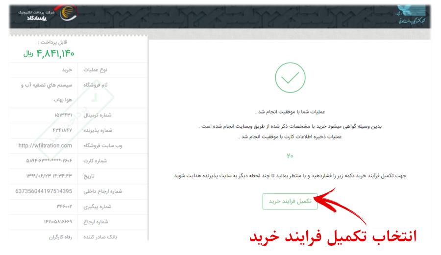 برای خرید اینترنتی  از سایت تصفیه آب بهاب چه باید کرد