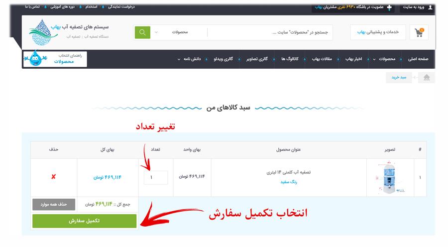 نحوه خرید از فروشگاه اینترنتی بهاب How How to Buy Products on wfiltration.com