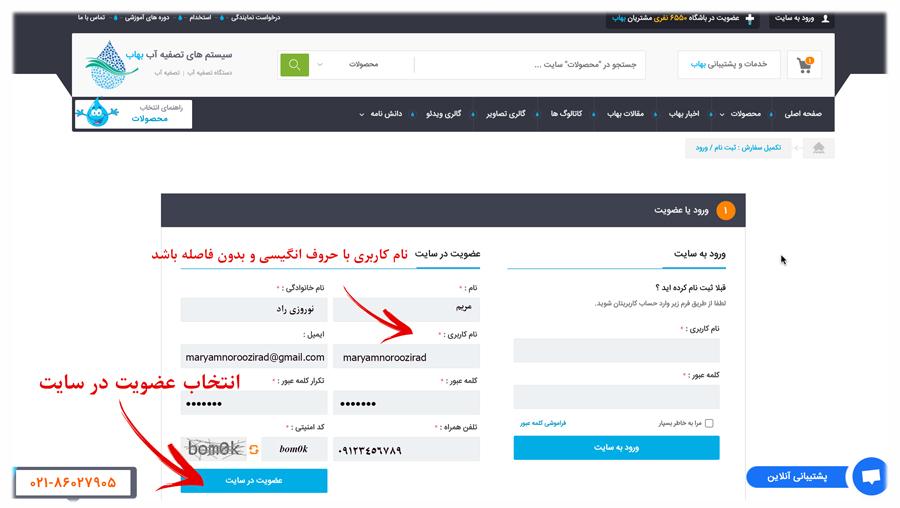 راهنمای خرید آنلاین از سایت تصفیه آب بهاب   how to do online shopping in How to Buy On Water Purification Behaab