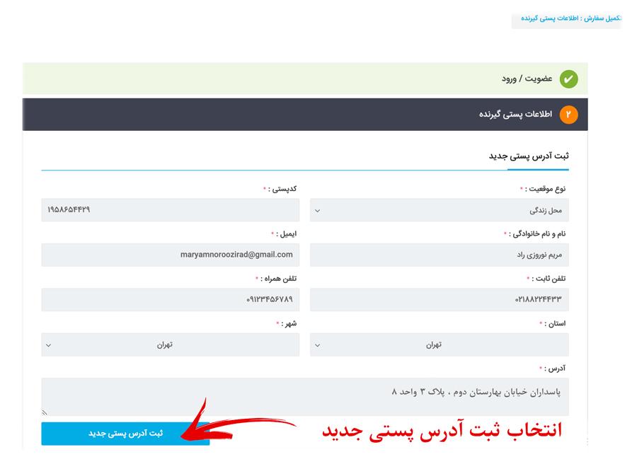 آموزش خرید اینترنتی و روش پرداخت آنلاین در سایت تصفیه آب بهاب How to Shop Online in Behaab Water Purification