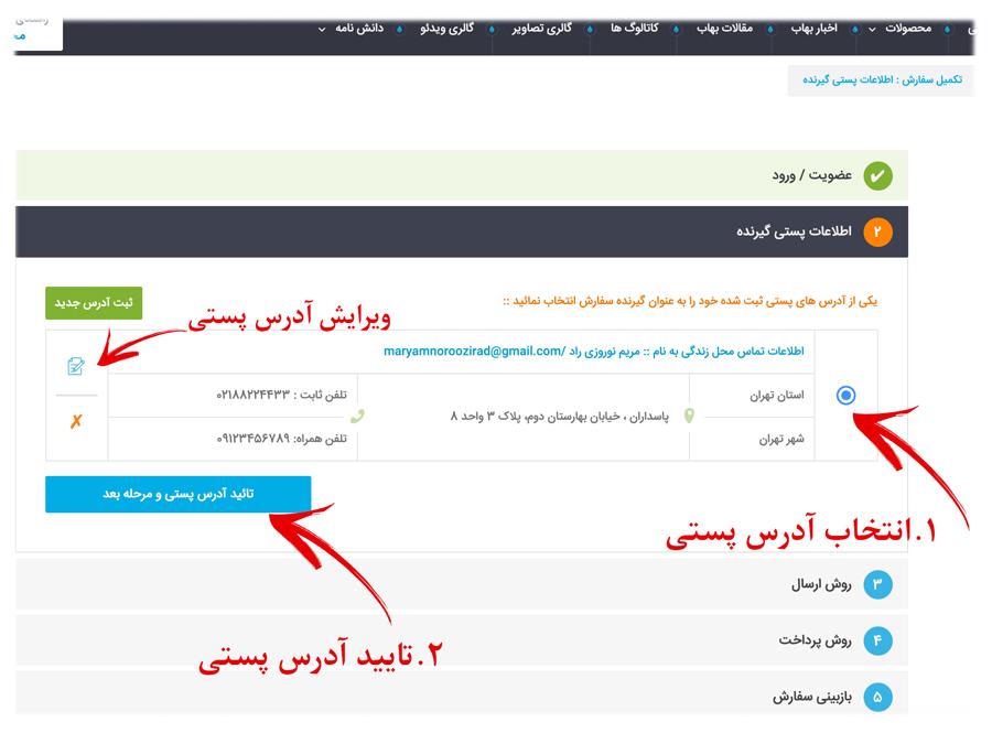راهنمای خرید آنلاین از سایت تصفیه آب بهاب  How to Buy On Water Purification Behaab