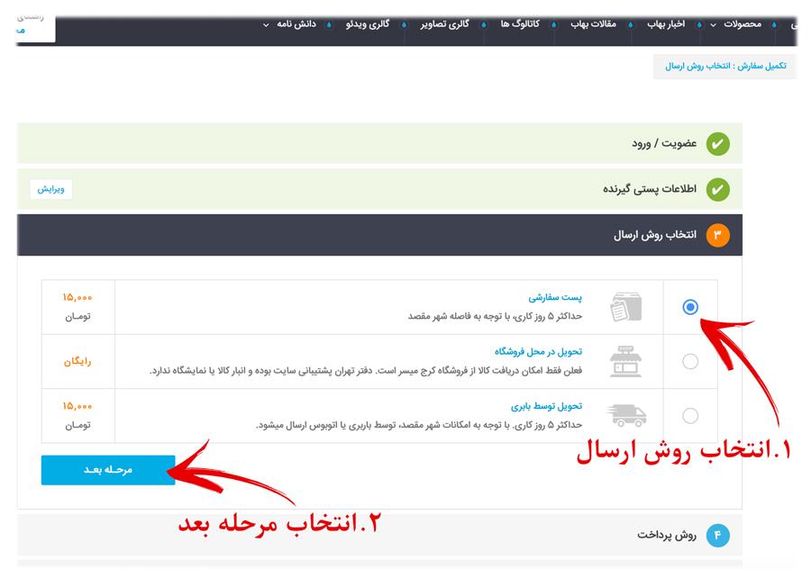 چگونه خرید اینترنتی از سایت تصفیه آب بهاب انجام دهیم؟  Online shopping wfiltration.com