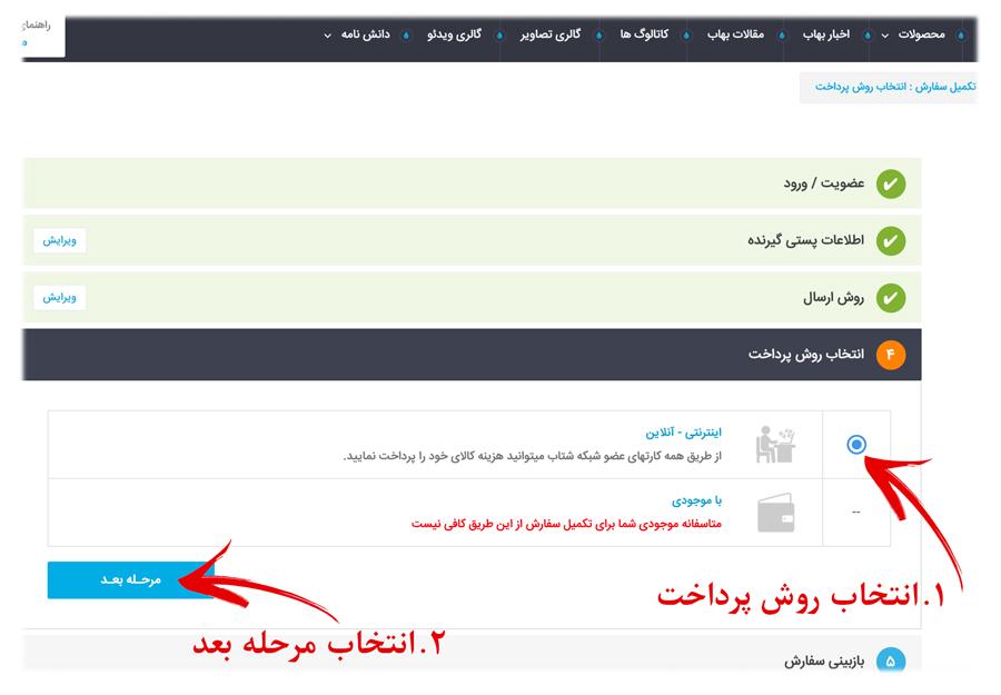 راهنمای خرید اینترنتی از سایت تصفیه آب بهاب how to do online shopping in Water Purification Behaab