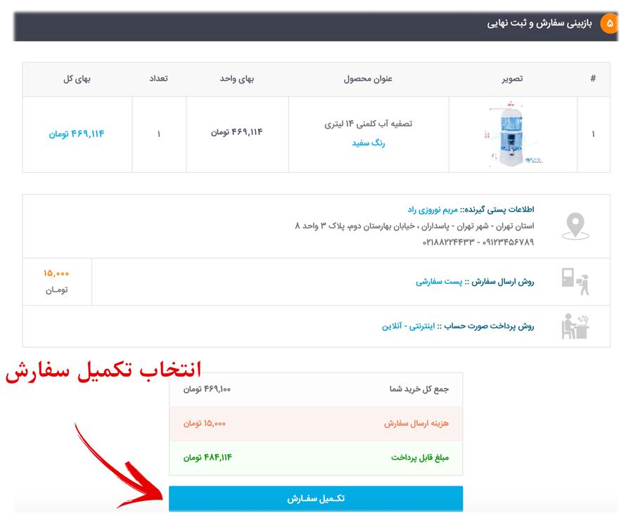 خرید از سایت اینترنتی تصفیه آب بهاب  How How to Buy Products on wfiltration.com