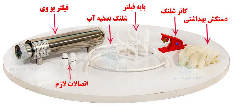 How to install a UV water filter نحوه نصب فیلتر یو وی در دستگاه تصفیه آب