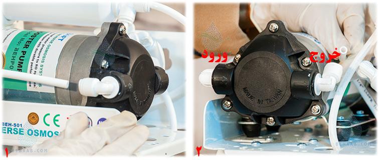Installing a Booster Pump on a Reverse Osmosis System نحوه نصب پمپ تصفیه آب