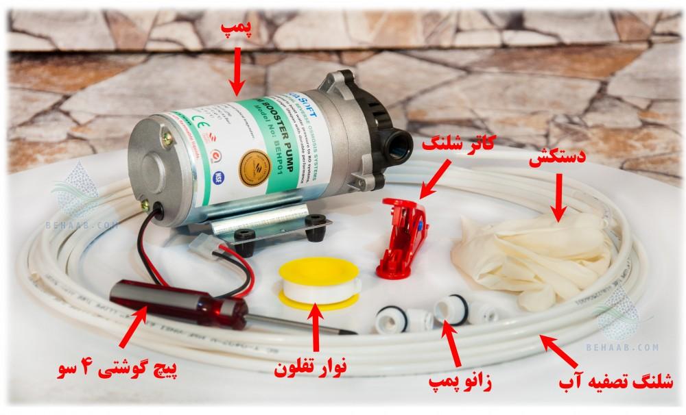 How to change ro booster pump نحوه تعویض پمپ دستگاه تصفیه آب