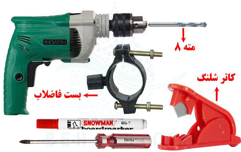 How to install Drain saddle valves on a reverse osmosis  نحوه نصب بست فاضلاب در دستگاه تصفیه آب