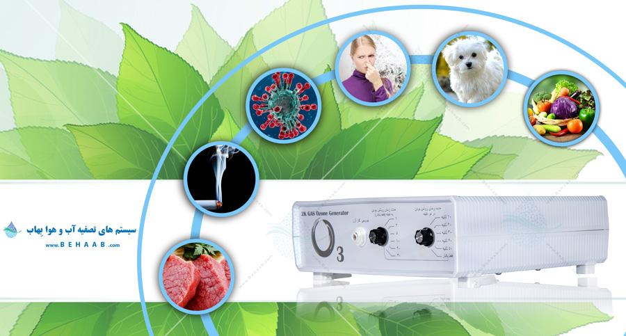 دستگاه ازن ساز خانگی _ ازن ژنراتور Ozone Generator