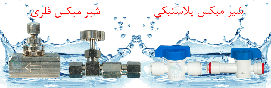 Water Purifier Needle Valve شیر میکس تصفیه آب