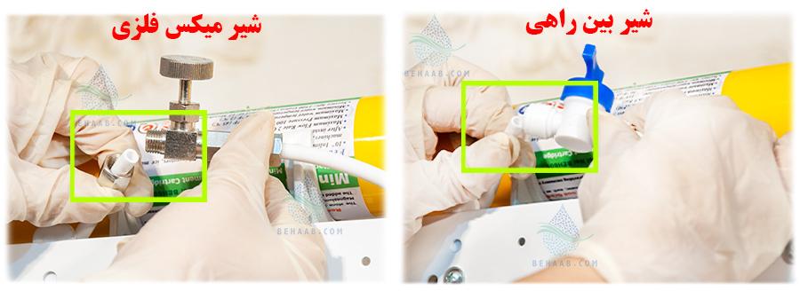 Water purification needle valve health test تست سلامت شیر میکس تصفیه آب