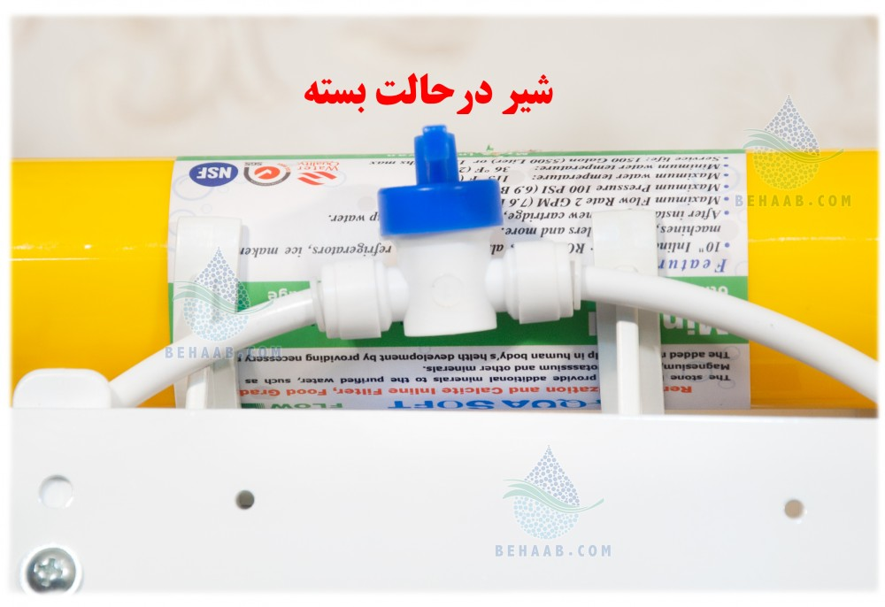 Water purification needle valve  شیر بین راهی تصفیه آب