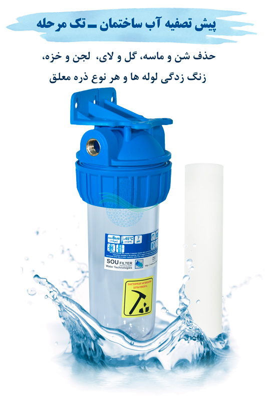 Whole-House-Water-Filters-with-Sediment-Polypropylene-Filter