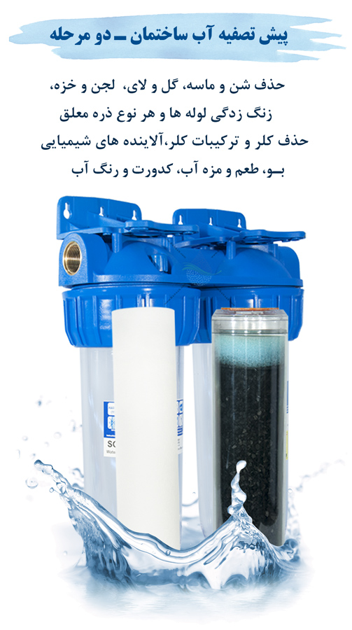 10 inch 2 stage Whole House Water Filters   هوزینگ تصفیه آب ورودی ساختمان ۲ مرحله